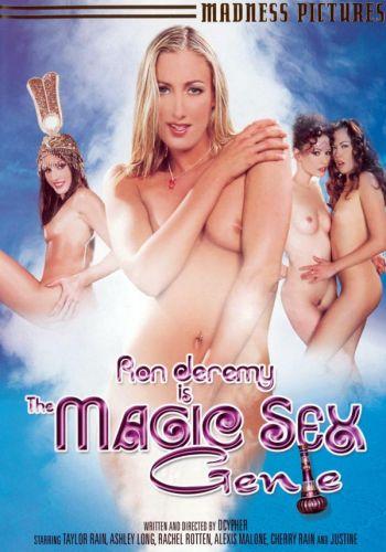Порно фильмы про волшебные вещи