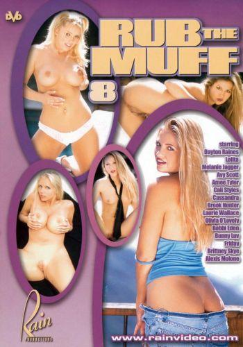 Поласкай киску 8 /Rub The Muff 8/ купить порнофильм.